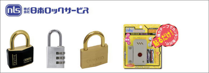 日本ロックサービス製品