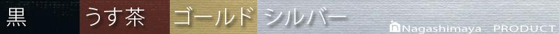 エナメルシート色見本